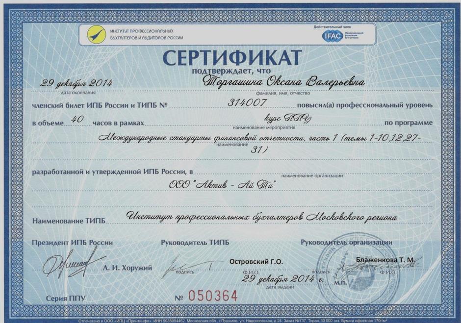 Организация по сертификации бухгалтеров фальшивая купюра 5000 что делать бухгалтеру